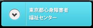 東京都心身障害者福祉センター