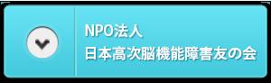 NPO法人日本高次脳機能障害友の会
