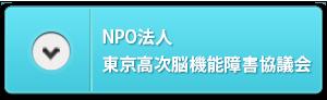 NPO法人東京高次脳機能障害協議会